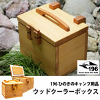 Exclusive use:海外のお客様専用◆受注生産品◆196 ひのきのキャンプ用品 ウッド クーラー ボックス 196hinoki-091