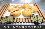 冨士屋、徳之助 クリームパン食べ比べセット5個づつ入れ