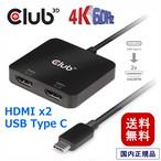 Club 3D USB Type C MST Hub to HDMI 4K 60Hz Dual Monitor デュアル ディスプレイ 分配ハブ (CSV-1556)