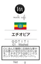 エチオピア GOTITI G1 Washed 200g