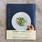 【ささたくや】サラダの本 |エムエムブックス刊