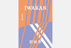 【IWAKAN】 Volume 02|特集 愛情
