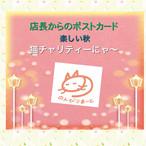 保護猫支援企画ポストカード そのまま投函