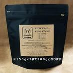 アビステラコーヒー オリジナルブレンド 300g