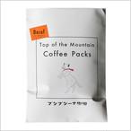 デカフェコロンビア(5パック)Top of the Mountain Coffee Packs