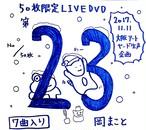 50枚限定LIVEDVD第23弾(7曲)