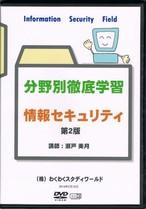 わく☆すた公開セミナーDVD 分野別徹底学習 情報セキュリティ(第2版)