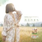 2nd ep「再会のまち」