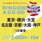 【2000円×15枚】RINGOOO A GO-GO 2019 出演者用ノルマチケット