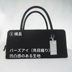 日本製 慶弔 ブラックフォーマル横長 ボストンバッグ 冠婚葬祭 スタイリッシュなデザイン