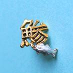 《魚/アジ》 タックピン 鯵 ブローチ Palnart Poc パルナートポック タックピン TP038
