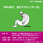 Stomach uncle【Party people】