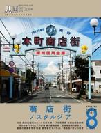 八画文化会館vol.8 特集:商店街ノスタルジア