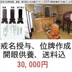 戒名授与、位牌作成、開眼(魂入れ)、送料込みで3万円
