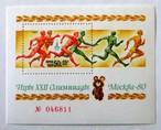 モスクワオリンピック / ソビエト 1980