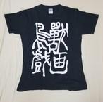 ロゴTシャツ【ブラック】フリーサイズ