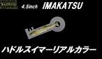 IMAKATSU / ハドルスイマーリアルカラー