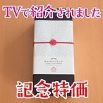 TV出演記念特価「緑の一番星」いとしのきみ 【10個】