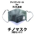 【チャリティ5枚セット】THE CHINO MASK (通常タイプ)Made in Okayama