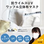 【6/16-25発送】【大人用(ふつう)】抗ウイルスUVワッフル立体布マスク | 抗ウイルス・抗菌防臭・吸汗速乾・UV | 洗える布マスク | 日本製 | アミー