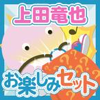 KAT-TUN上田竜也さん いろいろお楽しみ袋