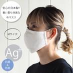 5720000601【新商品】【返品不可】日本製 洗える 銀イオン の 抗菌 防臭 マスク Mサイズ(マスク 大人 コットン リネン エコ 洗い替え 北欧 雑貨 レディース 布 かわいい おしゃれ オシャレ ギフト 誕生日 プレゼント 在庫あり)