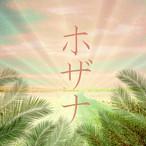 ホザナ- 中山有太(2nd Album)