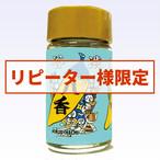 【リピーター様特別プランサンプル用】5本