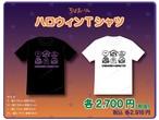 ハロウィンTシャツ・色:ホワイト「CHIBIAIRIN × MONSTER」(サイズS・M・L・XL)※数量限定生産