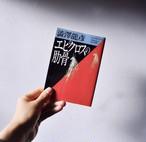 澁澤龍彦著『エピクロスの肋骨』福武文庫 絶版