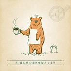 月刊謎解き郵便『ある友人からの手紙』#1 森に住む泣き虫なクマより