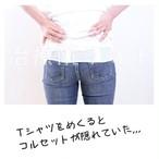 Tシャツの下にのぞくコルセット