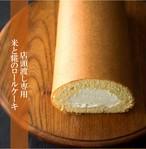 店頭渡し専用 米と糀のロールケーキ