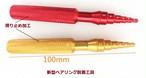 新型&小型◆各寸法刻印入★ボールベアリングリムーバー◆べアリング抜き差し簡易工具 CNC加工(内径3-10mm 6段)