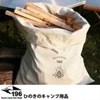 196ひのきのキャンプ用品 薪用キャリーバッグ10~15kg用 帆布 キャンプ用品 アウトドア バーベキュー