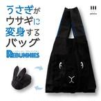 うさぎがウサギに変身するバッグ REBUNNIES(リバニース)ブルー