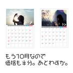 【予約】9月と10月のカレンダー