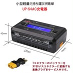 充電器 K130,K120,K110◆ウルトラパワー【 UP-S4AC】 1S-2S AC/DC LiPO/LiHV Battery Charger 充電器