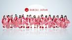 2021年1月26日(火)「BANZAI FIGHTER / 縁起が良い街 / エールデリバリー」BANZAI JAPANリリースイベント代行サービス&オンラインリリースイベント特典