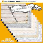 【ホワイト系10柄お試しセット】FrameCue 撮影用背景になるペーパーランチョンマット(10柄×各1枚)A3サイズ背景紙