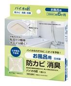 お風呂の天井に貼るだけで!バイオの力で防カビ、消臭!バイオの匠