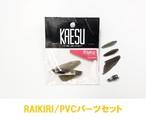 PVCパーツセット ※ご予約ページ