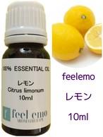 アロマオイル レモン 10ml (エッセンシャルオイル・精油)
