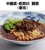 【3食入り】香飄牛肉麺≪シャンピャオニョーローメン≫(本場四川の牛肉麺)※送料込