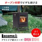 Mt.SUMI(マウント・スミ) Locomoアウトドア薪ストーブ/OVEN STOVE オーブン仕様 ヒーター アウトドア 用品 キャンプ グッズ バーベキュー BBQ