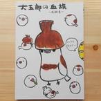 大五郎の血族 鳥漫画