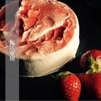 配送専用    苺のフロマージュ(プリンと同梱は出来ません)
