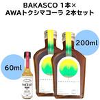 BAKASCO 1本 60ml × AWAトクシマコーラ 2本セット 200ml ペッパーソース 調味料 阿波晩茶 乳酸発酵茶 アウトドア 用品 キャンプ グッズ