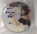 復刻版アルバム「Baby blue」