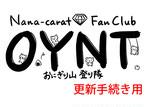 【更新手続き】ナナカラットファンクラブ「おにぎり山登り隊」